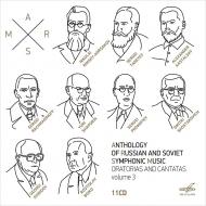 ロシアン・シンフォニック・アンソロジー VOL.3〜オラトリオ&カンタータ集 スヴェトラーノフ(11CD)
