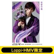 《超特急文庫 リョウガ》 恋愛中毒【Loppi・HMV限定】