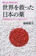 世界を救った日本の薬 画期的新薬はいかにして生まれたのか? ブルーバックス