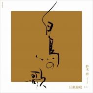 『白鳥の歌』(日本語詩:松本 隆) 鈴木 准、巨瀬励起