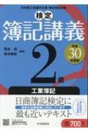 検定簿記講義 2級工業簿記 平成30年度版
