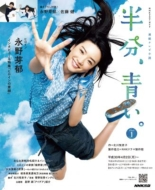 連続テレビ小説 半分、青い。 Part1 Nhkドラマ・ガイド