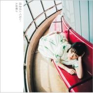 泣きたいくらい 【初回限定盤B】(+DVD)