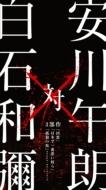 安川午朗 対 白石和彌3部作 「凶悪」「日本で一番悪い奴ら」「孤狼の血」オリジナル・サウンドトラック