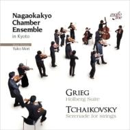 チャイコフスキー:弦楽セレナード(2016年録音)、グリーグ:ホルベアの時代から、2つの悲しい旋律 長岡京室内アンサンブル