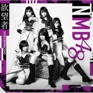 欲望者 【通常盤 Type-B】(+DVD)