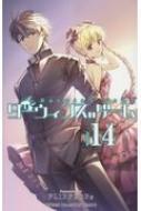 ダーウィンズゲーム 14 少年チャンピオン・コミックス