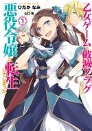 乙女ゲームの破滅フラグしかない悪役令嬢に転生してしまった… 1 IDコミックス/ZERO-SUMコミックス