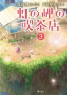 虹の岬の喫茶店 3 希望コミックス