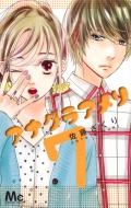 アナグラアメリ 7 マーガレットコミックス