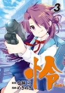 怜-Toki-3 ビッグガンガンコミックス