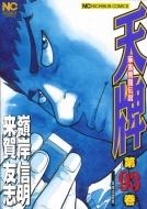 天牌 93 麻雀飛龍伝説 ニチブン・コミックス