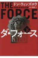 ダ・フォース 下 ハーパーBOOKS