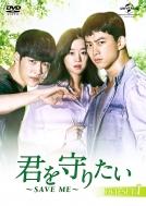 君を守りたい 〜SAVE ME〜DVD-SET1