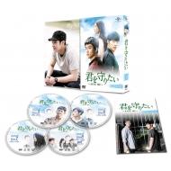 君を守りたい 〜SAVE ME〜DVD-SET2