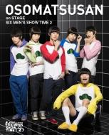舞台 おそ松さんon STAGE 〜SIX MEN'S SHOW TIME2〜DVD