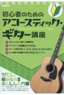 初心者のためのアコースティック・ギター講座