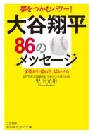 夢をつかむパワー!大谷翔平86のメッセージ 才能が目覚める、活かせる 知的生きかた文庫
