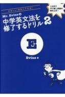 Mr.Evineの中学英文法を修了するドリル 2