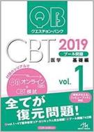 クエスチョン・バンク CBT 2019 Vol.1 プール問題 基礎編