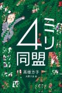 4ミリ同盟 福音館創作童話シリーズ