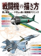 戦闘機の描き方 翼と機体 十字から描く戦闘機テクニック