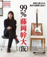 99% 藤岡幹大(仮)シンコーミュージックムック