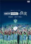 【DVD】湘南ベルマーレイヤーDVD NONSTOP FOOTBALLの真実 第4章ー2017 共走ー