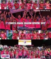 【BD】セレッソ大阪シーズンレビュー2017×Golazo Cerezo