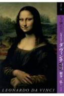 もっと知りたい レオナルド・ダ・ヴィンチ 生涯と作品 アート・ビギナーズ・コレクション