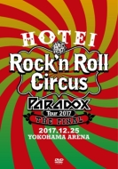 HOTEI Paradox Tour 2017 The FINAL 〜Rock'n Roll Circus〜【初回生産限定盤 Complete DVD Edition】(2DVD+2CD)