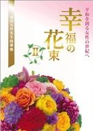 池田大作先生指導集 幸福の花束II 平和を創る女性の世紀へ