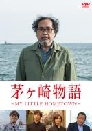 茅ヶ崎物語 〜MY LITTLE HOMETOWN〜