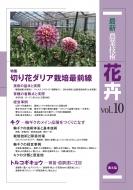 最新農業技術 花卉 vol.10 特集 切り花ダリア栽培最前線