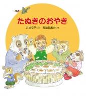 たぬきのおやき 日本傑作絵本シリーズ