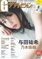 G(グラビア)ザテレビジョン Vol.53 カドカワムック