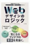 Webデザインのロジック 同業者に語りたくなるコンテンツイメージとブランディングのひみつ