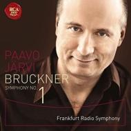 交響曲第1番 パーヴォ・ヤルヴィ&フランクフルト放送交響楽団