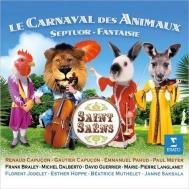動物の謝肉祭、七重奏曲、他 ルノー・カプソン、ゴーティエ・カプソン、エマニュエル・パユ、ポール・メイエ、フランク・ブラレイ、他