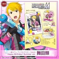 一番カフェ アイドルマスター SideM Happy Birthday! Summer ver.舞田類