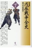 戊辰戦争全史 下