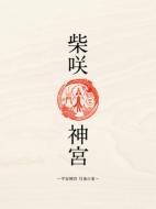 「柴咲 神宮」〜平安神宮〜月夜の宴〜