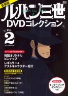 最新作PART5情報付き ルパン三世1stシリーズDVDコレクション 2 講談社MOOK