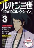最新作PART5情報付き ルパン三世1stシリーズDVDコレクション 3 講談社MOOK