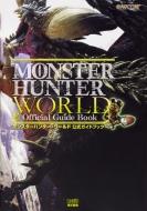 モンスターハンター: ワールド 公式ガイドブック