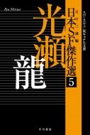 日本SF傑作選 5 光瀬龍スペースマン / 東キャナル文書 ハヤカワ文庫