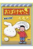 おばけやさん(全7巻セット)