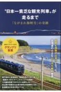 """""""日本一貧乏な観光列車""""が走るまで 「ながまれ海峡号」の奇跡"""