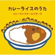 Curry Rice No Uta