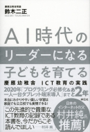 AI時代のリーダーになる子どもを育てる 慶応幼稚舎ICT教育の実践